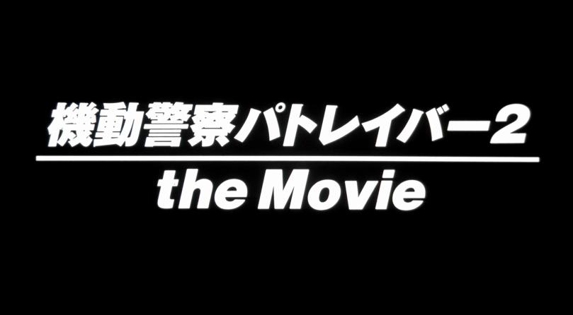 Patlabor_Movie2-Title